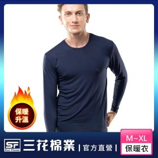 【SunFlower三花】急暖輕著男圓領衫.保暖衣.機能衣(發熱衣)/