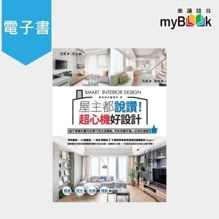 【myBook】屋主都說讚!超心機好設計:超乎想像的實用空間巧思全面集結,用妙招搞定惱人的居住(電子書)