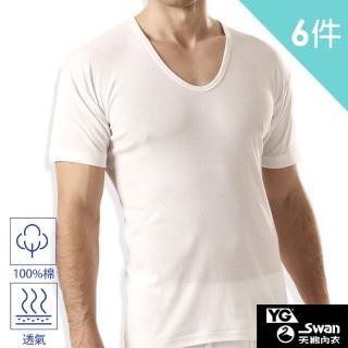 【YG天鵝內衣】年終盛典 100% 純棉羅紋U領短袖衫(速達 超值6件組)
