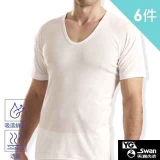 【YG天鵝內衣】MIT 優質羅紋U領短袖衫(速達 超值6件組)