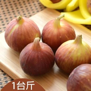 【台灣好農】張爸爸吉園圃無花果_1台斤(無花果)
