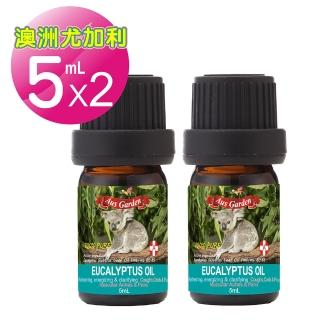 【Ausgarden 澳維花園】100%頂級藍膠尤加利精油5mlX2入(天然防蹣抗菌精油 居家深層清潔)