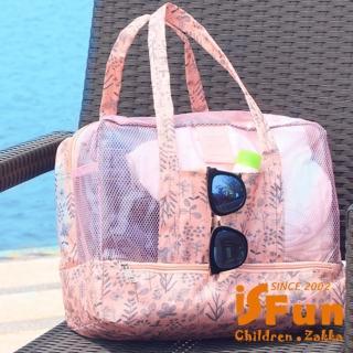 【iSFun】防水透視*印花網格大容量旅行袋/三色可選