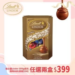 【Lindt 瑞士蓮】Lindor綜合巧克力 200g(巧克力)