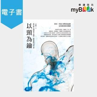 【myBook】以頸為鑰:跟百齡人瑞學脖子保健,輕鬆疏通百病之源(電子書)