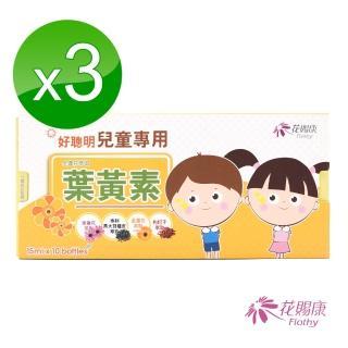 【花賜康】好聰明兒童專用葉黃素3盒
