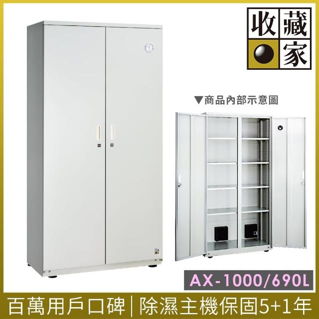 【收藏家】隱密式高承載690公升大型電子防潮箱(AX-1000)/