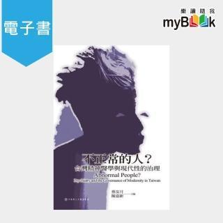 【myBook】不正常的人?台灣精神醫學與現代性的治理(電子書)