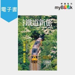 【myBook】典藏版鐵道新旅4:台鐵支線(電子書)