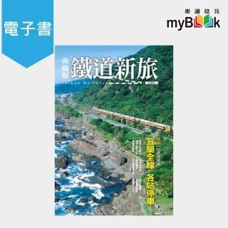 【myBook】典藏版鐵道新旅5:宜蘭線(電子書)