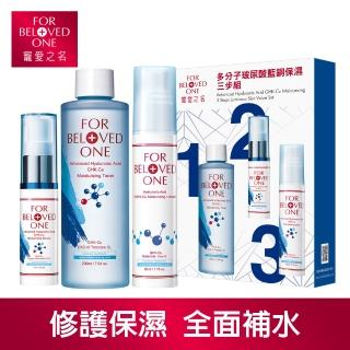 【寵愛之名】多分子玻尿酸藍銅保濕三步組(化妝水200ml+精華17ml+乳液50ml)/