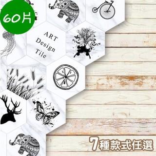 【全台第一家】日韓熱銷防滑DIY牆壁地板貼 60片組(7色 搶購)
