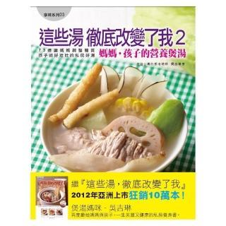 這些湯徹底改變了我(2)媽媽˙孩子的營養煲湯