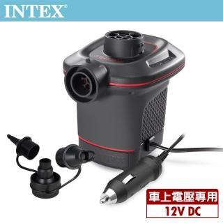【INTEX】12V車用電動充氣幫浦_充洩二用(66636)
