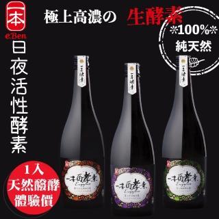 【E-BEN 一本】極上濃粹生酵素系列-750ml(國際品牌/日本專業發酵技術)