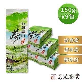 【名池茶業】阿里山國際禮品手採烏龍茶葉共2.5斤(150gx10件組-附贈提袋X2)