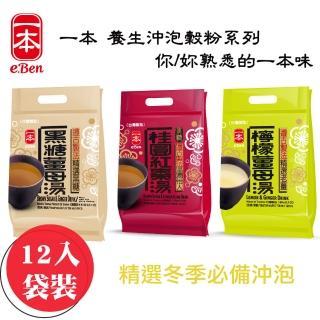 【E-BEN 一本】黑糖薑母茶/桂圓紅棗茶-12入/袋(出口外銷國際品牌)