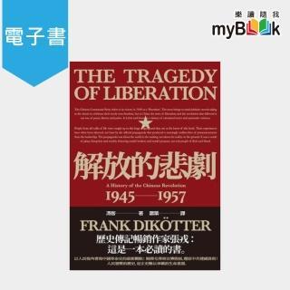 【myBook】解放的悲劇:中國革命史1945-1957(當代中國史學家馮客三部曲)(電子書)
