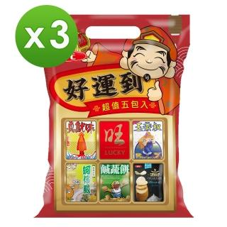【華元】好運到休閒包X3袋組(5包入/袋 共15包/內容物隨機不挑款)