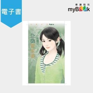 【myBook】花蝶1063急徵管家婆(電子書)