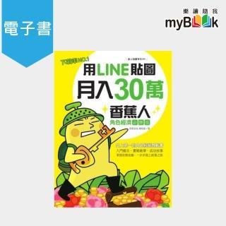 【myBook】用LINE貼圖月入30萬!下載率NO.1的香蕉人角色經濟必勝技 PAD版(電子書)