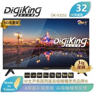 【DigiKing 數位新貴】32型HD淨藍光液晶顯示器(DS-3233)