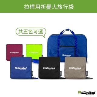 【illimited一厘米】illimited拉桿用折疊大旅行袋5色可選(收納折疊包)