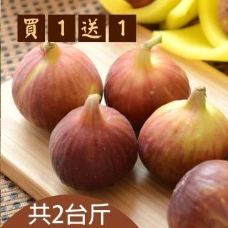 【台灣好農】買一送ㄧ_張爸爸無花果_共2台斤(無花果)