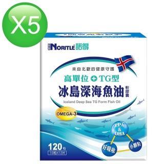 【諾得】高單位TG型冰島深海魚油軟膠囊(120粒x5盒)
