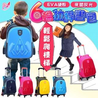 【Effect】2018-兩用EVA硬殼兒童六輪手拉桿書包(4色)