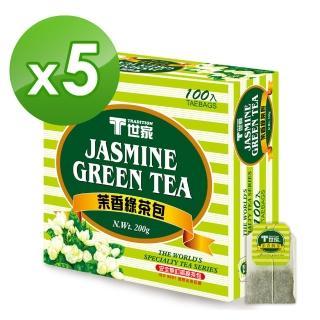 【T世家】經典茉香綠茶包5盒組(100入/盒)