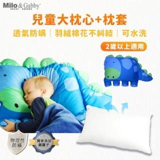 【Milo&Gabby】動物好朋友-可水洗防蹣兒童枕心+枕套組-2歲以上(Dylan恐龍)
