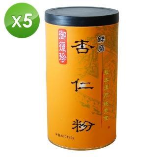【御復珍】鮮磨杏仁粉5罐組(600g/罐)