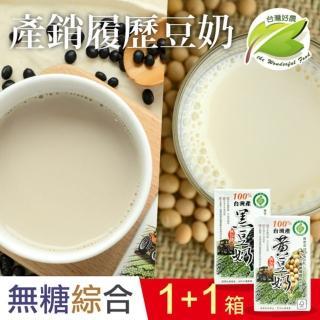 【台灣好農】100%台灣產產銷履歷綜合黃豆奶+黑豆奶_無糖_2箱組(豆奶、豆漿)
