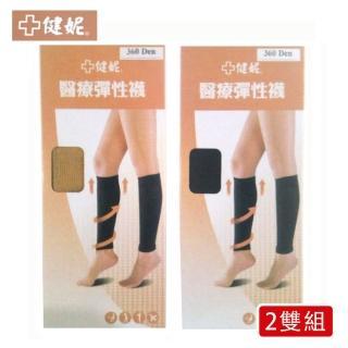 【健妮】醫療彈性束小腿襪-靜脈曲張襪(兩雙組-醫材字號)/