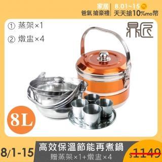 【新錸家居】304不鏽鋼-新一代節能免火再煮鍋(8L-炫橘金-節能鍋)