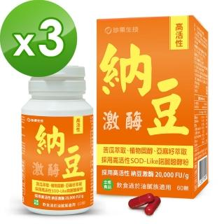 【珍果生技】高活性納豆精華膠囊(60顆x3盒)