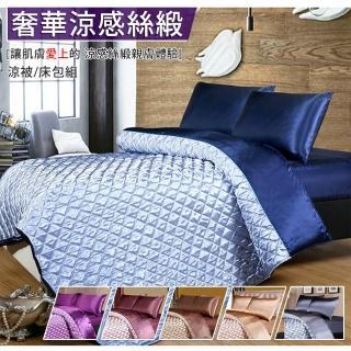 【18NINO81】絲綢緞面床包涼被四件組6色可選(標準5尺/加大 6尺 出清均一價)
