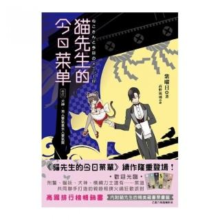 貓先生的今日菜單(卷貳)犬神‧男人要氣量女人要氣質