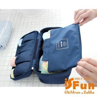 【iSFun】長方手提*防水內衣盥洗收納包/深藍