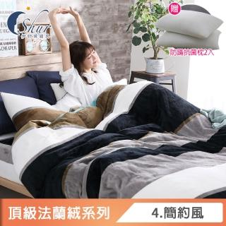 【ISHUR伊舒爾】法蘭絨兩用毯被床包組(單人/雙人/加大/均一價/多款任選)/