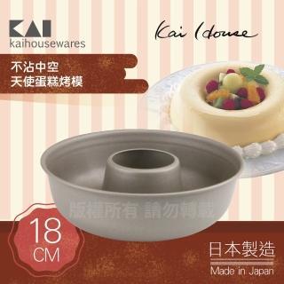 【KAI 貝印】House Select不沾中空天使蛋糕烤模-18cm(日本製)