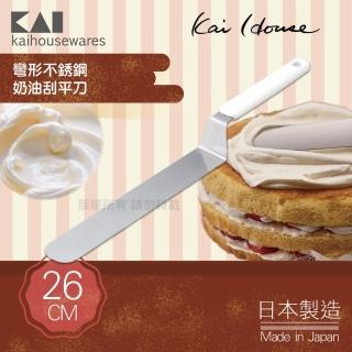 【KAI 貝印】House Select彎形不鏽鋼奶油刮平刀-白色-26cm(日本製)