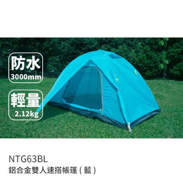 【NUIT 努特】鋁合金雙人帳棚 藍 輕量兩人帳篷超防水3000耐水壓防風防雨登山帳篷露營帳篷(NTG63BL)