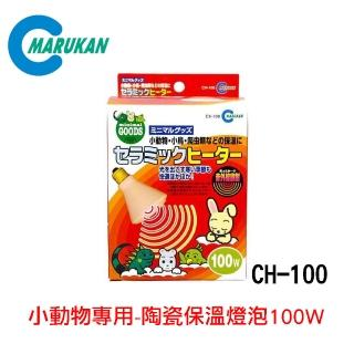 【Marukan】小動物專用-陶瓷保溫燈泡 100W(HD-100)