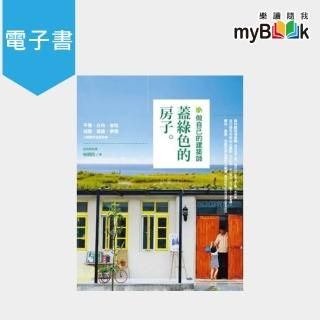 【myBook】做自己的建築師:蓋綠色的房子(電子書)