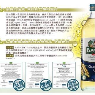 【BASSO巴碩】義大利純天然玄米油1L x 4瓶(贈純天然葡萄籽油1L x 1瓶)