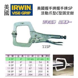【美國 IRWIN 握手牌】VISE-GRIP 18SP 活動爪型C型固定鉗