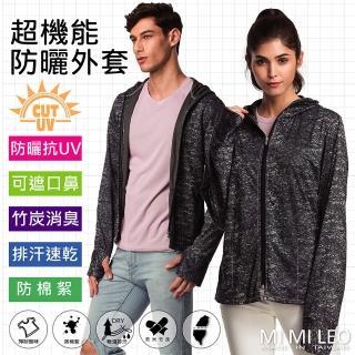 【MI MI LEO】台灣製全能防曬機能全罩外套-黑白(#台灣製#防曬抗UV#MIT)