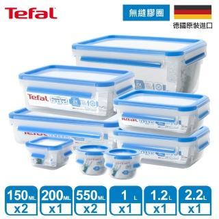 【Tefal 特福】幸福全家套組 德國EMSA原裝 無縫膠圈PP保鮮盒(超值八件組)